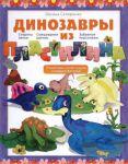 Книга Динозавры из пластилина