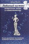 Книга Любовный кастинг: Астрология любви и совместимости