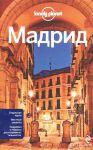 Книга Мадрид