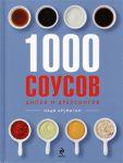 Книга 1000 соусов