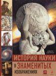Книга История науки в знаменитых изображениях