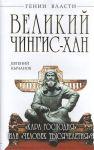 Книга Великий Чингис-хан. 'Кара Господня' или 'человек тысячелетия'?