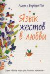 Книга Язык жестов в любви