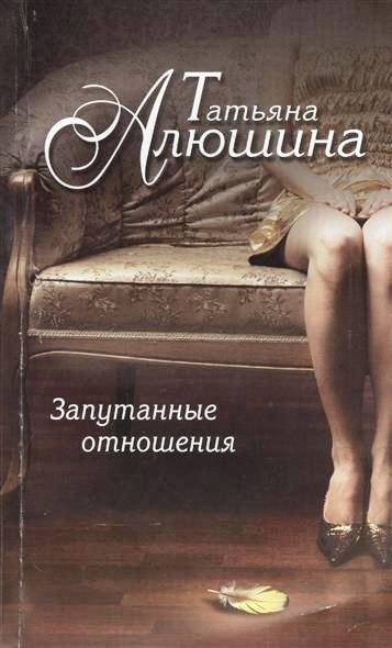 Купить Запутанные отношения, Татьяна Алюшина, 978-5-699-69781-6