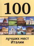 Книга 100 лучших мест Италии