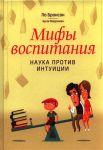 Книга Мифы воспитания. Наука против интуиции