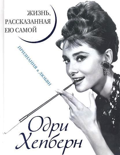 Купить Жизнь, рассказанная ею самой. Признания в любви, Одри Хепберн, 978-5-995-50372-9