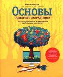 Книга Основы интернет-маркетинга. Все, что нужно знать, чтобы открыть свой магазин в интернете