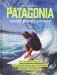 Книга Patagonia - бизнес в стиле серфинг. Как альпинист создал крупнейшую компанию спортивной одежды и снаряжения
