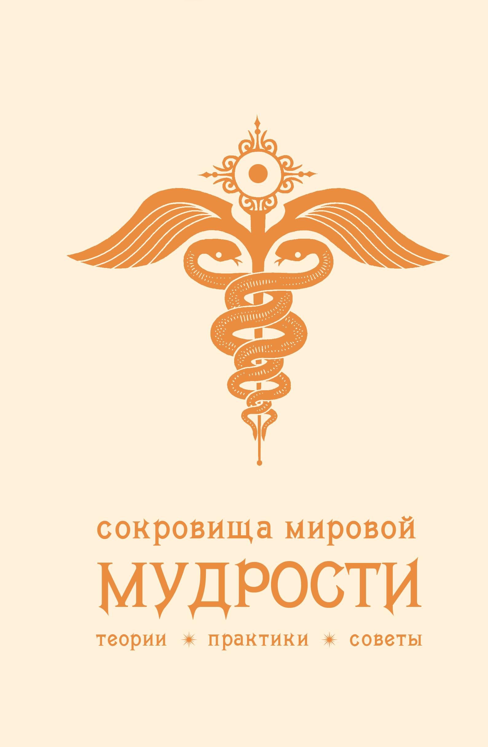 Купить Сокровища мировой мудрости: теории, практики, советы, Андрей Жалевич, 978-5-699-59425-2