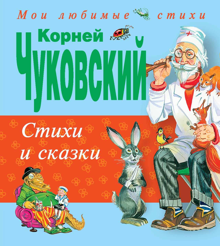Купить Стихи и сказки, Корней Чуковский, 978-5-699-37604-9, 978-5-699-74926-3