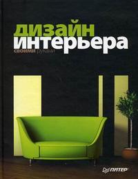 Книга Дизайн интерьера своими руками. Полноцветное издание