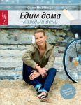 Книга Едим дома каждый день. 4-е изд-е