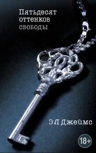 фото страниц Пятьдесят оттенков свободы (Книга 3) #2