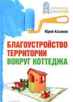 Книга Благоустройство территории вокруг коттеджа