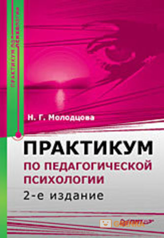 Купить Практикум по педагогической психологии. 2-е изд., Наталья Молодцова, 978-5-388-00393-5