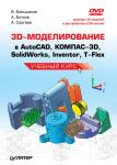 Книга 3D-моделирование в AutoCAD, КОМПАС-3D, SolidWorks, Inventor, T-Flex. Учебный курс (+DVD)