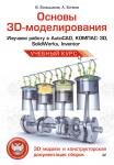 Книга Основы 3D-моделирования. Изучаем работу в AutoCAD, Компас-3D, SolidWorks, Inventor 3D-модели и конструкторская документация сборок