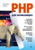 Книга PHP для начинающих
