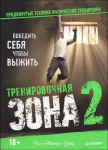 Книга Тренировочная зона 2. Продвинутые техники физических тренировок Победить себя, чтобы выжить
