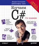 Книга Изучаем C#. 3-е изд. Включая C# 5.0, Visual Studio 2012 и .NET 4.5 Framework