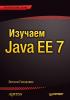 Книга Изучаем Java EE 7