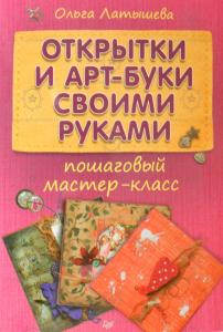 Книга Открытки и арт-буки своими руками: пошаговый мастер-класс