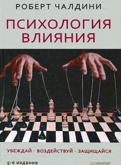 Купить Психология влияния. Убеждай, воздействуй, защищайся. 5-е изд., Роберта Чалдини, 978-5-496-00163-2, 978-5-4461-0970-8