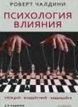 Книга Психология влияния. Убеждай, воздействуй, защищайся. 5-е изд.