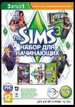 игра Sims 3: Набор для новичков