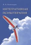 Книга Интегративная психотерапия