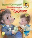 Книга Маленькие сказки про ёжиков