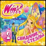 игра Winx Club 2. Свидание Стеллы