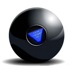 фото Шар - предсказатель для принятия решений Magic Ball 8 #3