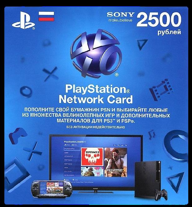 Карта оплаты для PlayStation Network (2500 руб)
