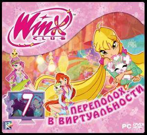 игра Winx Club 7. Переполох в виртуальности