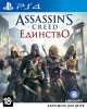 игра Assassin's Creed: Unity PS4 Англоязычная версия