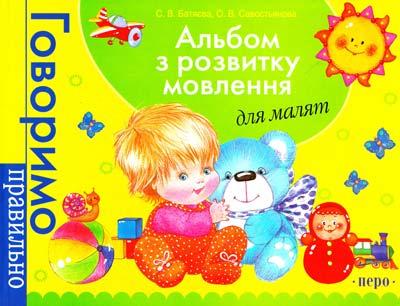 Купить Развитие, Альбом з розвитку мовлення для малят, 978-966-462-415-9
