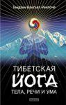 Книга Тибетская йога тела, речи и ума