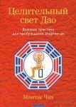 Книга Целительный свет Дао: базовые практики для пробуждения энергии ци