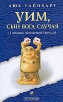 Книга Уим, сын Бога Случая: в посисках абсолютной истины