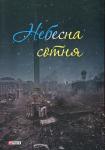 Книга Небесна сотня