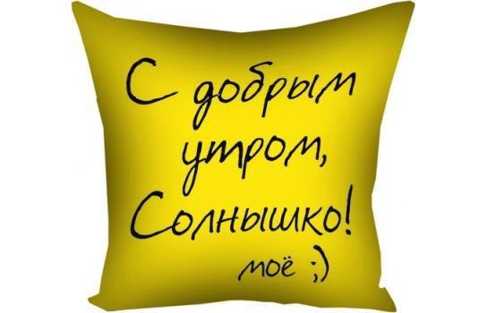 Купить Подушка С добрым утром Мини