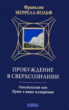 Купить Пути в иные измерения: личная запись преображения сознания, Франклин Меррелл-Вольф, 978-5-91250-934-6