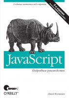 Книга JavaScript. Подробное руководство. 6-е изд