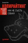 Книга Копирайтинг: как не съесть собаку. Создаем тексты, которые продают