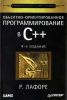 Книга Объектно-ориентированное программирование в С++. Классика Computer Science