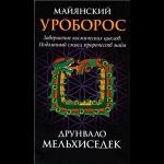 Книга Майянский Уроборос