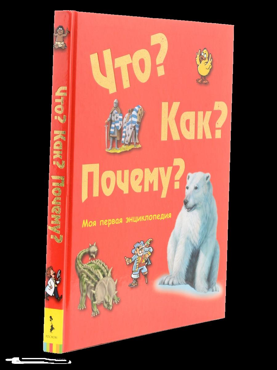 Купить Что? Как? Почему? Моя первая энциклопедия, 978-5-353-02676-1