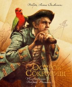 Купить книги с илюстрациями Роберт Ингпен в украине